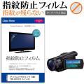 デジタルビデオカメラ SONY FDR-AX100 (3.5インチ) 機種で使える 指紋防止 クリア...