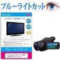デジタルビデオカメラ SONY FDR-AX100 (3.5インチ) 機種で使える ブルーライトカッ...