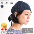 肌着のような柔らかいコットン素材を使用したバンダナキャップ 伸縮性のある生地でインナー帽子としても◎...