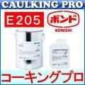 コニシボンド E205:4kgセット(主剤:3kg,硬化剤:1kg)  E205は、従来、注入の難し...
