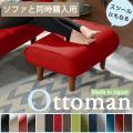 和楽の極 ソファと同時購入用 オットマン和楽OT KAN 椅子 オットマン スツール 椅子 足置き ...