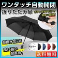 シンプルなデザインのワンタッチで開閉ができる便利な折り畳み傘!   ワンタッチで傘が自動で開閉するの...