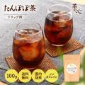 たんぽぽ茶 100g タンポポコーヒー ドリップ用 送料無料 デカフェ カフェインレス ノンカフェイ...