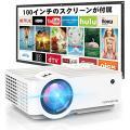 """プロジェクター 小型 ホームプロジェクター 5000LM 1080PフルHD対応 【100""""プロジェ..."""
