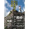 久場 良男 剛柔流拳法 型全集 (DVD)