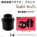 メーカー:クレイフィッシュ大阪 品番:ブラック 水中フィルターとスポンジフィルターを連結!スポンジフ...