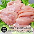 鶏肉 国産 紀州うめどり むね肉&ささみ 2kg 業務用 【紀の国みかん鶏での代用出荷】