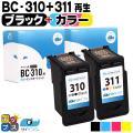 純正同様にお使いいただける キヤノン BC-310+BC-311 ブラック+カラー の再生インクカー...