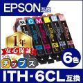 純正同様にお使いいただける エプソン互換 ITH-6CL互換 6色セット の互換インクカートリッジで...