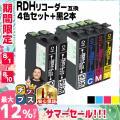 純正同様にお使いいただける エプソン互換 RDH-4CL互換+RDH-BK-L互換 (リコーダー) ...