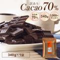 チョコレートソムリエ監修「チョコレート会社が本気で作った ハイカカオチョコレート」 苦味・渋味・えぐ...