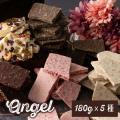 ■商品名:贅沢フルーツのエンジェルセット ■内容量:180g×5種 【割れチョコ クーベルチュール ...