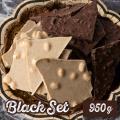 ■商品名:送料無料 割れチョコ ブラックセット ■内容量:950g(豪快クッキークランチ500g、気...