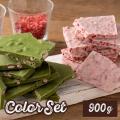 ■商品名:割れチョコ 彩セット ■内容量:900g(初恋ストロベリー450g、小粋な抹茶あずき450...