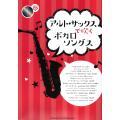 アルトサックスで吹く ボカロソングス カラオケCD付 シンコーミュージック