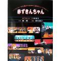 ドレミ楽譜出版社赤ずきんちゃん コンコーネ50番から生まれた室内ミュージカル 川本伸子 編【楽譜】