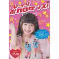 レッツボカロダンス! DVD アトス