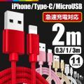 USB充電・データ転送 合金急速充電ケーブル 急速充電対応。 断線しにくく絡みにくいナイロンメッシュ...