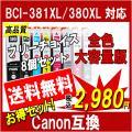 キャノン BCI-381XL+380XL 互換 プリンターインク 大容量版 必要な色が自由に選べる8...