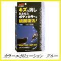【メーカー】 ■ソフト99(SOFT99)  【製品情報】 ■超微粒子カラー顔料が、塗装面の微細なキ...