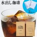 ●レギュラーコーヒー(粉)100%アラビカ豆使用 【原材料】コーヒー豆 【生豆生産国名】グアテマラ・...