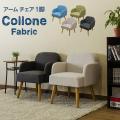 Collone アームチェア Fabric axcf56 ブルー ダークグレー グリーン アイボリー