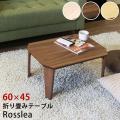 Rosslea 折りたたみテーブル 60 木製 座卓 センターテーブル uhr60 ナチュラル ウォ...