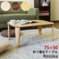 Rosslea 折りたたみテーブル 75 木製 座卓 センターテーブル uhr75 ナチュラル ウォ...