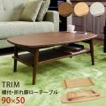TRIM 折りたたみテーブル vtm02 幅90cm 棚付き ローテーブル センターテーブル ダーク...