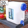 広口タイプでお手入れしやすいウォッシャブルタンクです。コック付きタンクで必要な量だけ注げます。タンク...