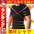 加圧力シャツ 半袖 加圧力インナー 機能性Тシャツ スポーツウェア 加圧下着 補正下着 コンプレッシ...