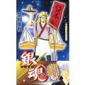 江戸では、突如宙から舞い降りた異人「天人」の台頭と廃刀令により侍が衰退の一途をたどっていた。 しかし...