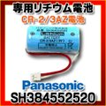 カテゴリ:防犯・防災 住宅用火災警報器 メーカー:Panasonic パナソニック 型番:SH384...
