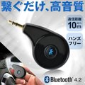 Bluetooth レシーバー...