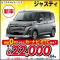 カーリース 新車 ジャスティ スバル 月々定額 3万円台 5ドア DCVT 1000cc 2WD 5...