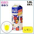 氷ミツ 8本入 レモン 1.8L(FKO14002)8-0917-0302 キッチン、台所用品
