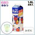 氷みつ 8本入 みぞれ 1.8L(FKO14003)8-0917-0303 キッチン、台所用品
