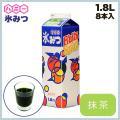 氷みつ 8本入 抹茶 1.8L(FKO14004)8-0917-0304 キッチン、台所用品