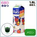 氷ミツ 8本入 メロン 1.8L(FKO14005)8-0917-0305 キッチン、台所用品