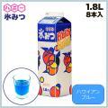 氷ミツ 8本入 ハワイアンブルー 1.8L(FKO14006)8-0917-0306 キッチン、台所...