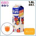 氷ミツ 8本入 オレンジ 1.8L(FKO14007)8-0917-0307 キッチン、台所用品