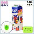 氷みつ 8本入 青りんごバーモンド 1.8L(FKO14008)8-0917-0308 キッチン、台...
