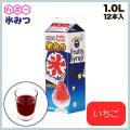 氷ミツ ギュラータイプ 12本入 イチゴ 1L(FKO2101)8-0917-0401 キッチン、台...