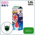 氷ミツ レギュラータイプ 12本入 メロン 1L(FKO2105)8-0917-0405 キッチン、...
