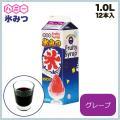 氷ミツ レギュラータイプ 12本入 グレープ 1L(FKO2108)8-0917-0408 キッチン...