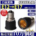 口金変換 アダプタ E12→E17 電球 ソケット 2個セット【レビューで1個プレゼント、1年保証】...