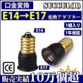 口金変換 アダプタ E14→E17  電球ソケット 1個入り【1年保証】 COSMONE