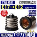 口金変換 アダプタ E17→E12 電球 ソケット 2個セット【レビューで1個プレゼント、1年保証】...