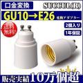 口金変換 アダプタ GU10→E26 電球 ソケット 2個セット【レビューで1個プレゼント、1年保証...