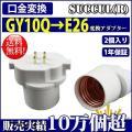 口金変換 アダプタ GY10Q→E26 電球 ソケット 2個セット【レビューで1個プレゼント、1年保...